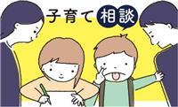 【原坂一郎の子育て相談】すぐに弟をいじめる長男