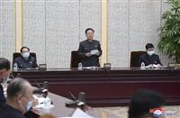 北朝鮮、1月下旬に最高人民会議を招集