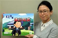 「幻の将軍」徳川昭武を紹介する紙芝居、松戸市が作成
