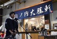 たくさんの愛がトッピング 志賀高原にラーメンの神様の「大勝軒」凱旋