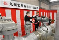 北九州-福岡パイプライン複線化 西部ガス、安定供給図る
