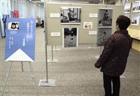 横田めぐみさん写真展 拉致啓発週間前に、川崎