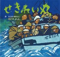 せきれい丸沈没事故の悲劇 絵本に 田島征彦さんが刊行