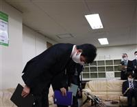 いじめ調査書の内容を書き換え 仙台市立小学校の男性講師を懲戒免職
