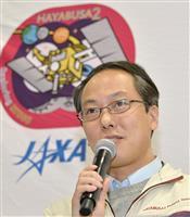 「3万点目指し頑張る」 小惑星の試料分析に意欲 JAXA会見