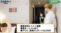 不安解消で利用促進 福岡県がコロナ宿泊療養施設紹介の動画