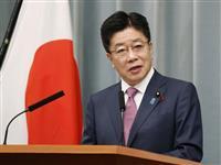 拉致国際シンポ12日に開催 加藤官房長官が出席