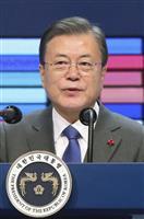 韓国がTPP参加検討 文大統領が初めて言及