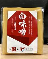 京都の老舗とコラボ 「オリジナル白みそ」を開発 龍谷大