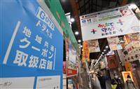 【社説検証】コロナ感染第3波 全紙が「GoTo」を批判
