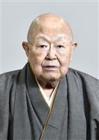 一龍斎貞水さんが死去 人間国宝の講談師