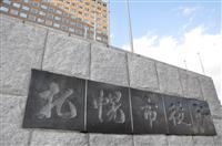 札幌市も災害派遣一時検討 感染状況改善で見送り