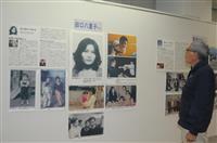 「北朝鮮人権侵害問題啓発週間」写真・パネル展示 宮城