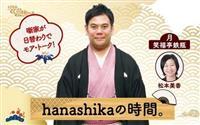 【check!ラジオ大阪】青春ラジオ小説「オートリバース」を熱く語る hanashik…