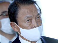 麻生氏、1月解散否定 「コロナなければ今ごろ」