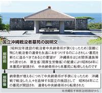 【深層リポート】沖縄発 戦没者墓苑HP「殉国」削除 国への反発、県が追認の「複雑」