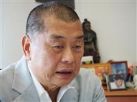 香港大手紙の創業者、初公判で保釈認められず