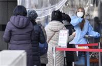 韓国感染者、初の千人超 過去最多を1日で更新