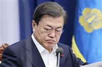 韓国情報機関の権限縮小 文政権、改革法整備完了