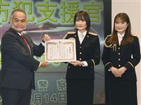 大阪の特殊詐欺 NMB48が防ぐ 府警が特別防犯支援官に
