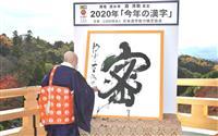 【動画】今年の漢字は「密」に 京都・清水寺で発表