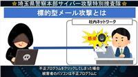 テレワークで高まるサイバー攻撃リスク 注意喚起を強化 埼玉県警