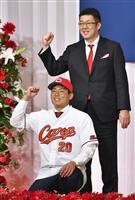 1位指名の栗林「期待とわくわく」 広島が新入団選手発表