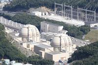 大飯原発訴訟の地裁判決「科学的根拠ない」 原子力規制委