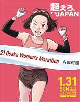 大阪国際女子マラソンのイメージキャラクター発表 3年連続で浦沢直樹さんが描く