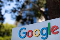 米グーグル提訴、3件目 38州・地域、検索表示で他社を不利に