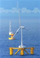 浮体式風力の普及事業中止 環境省、「非効率」指摘受け