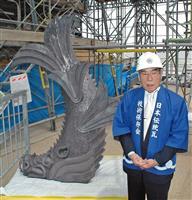 ユネスコ無形文化遺産「日本一の瓦葺工」の遺志引き継ぐ