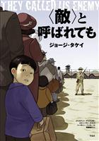 【漫画漫遊】日系人強制収容の記憶 <敵>と呼ばれても ジョージ・タケイほか著、ハーモニ…