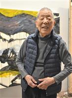 画家、野見山暁治さん100歳 「広くて深い、宇宙観を描きたい」 年明けに個展も