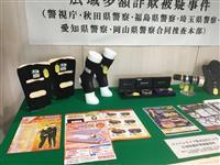 秋田で十数人追加提訴へ ジャパンライフ訴訟