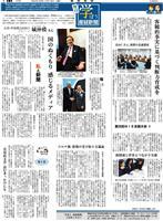 私と新聞 台湾・李登輝元総統のブレーン 城仲模さん