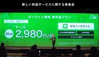 ソフトバンクも2980円 ドコモ対抗、5G大容量は2割下げ