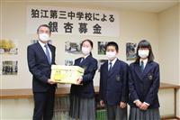 中学生の「銀杏募金」今年で30年 コロナ禍で医療従事者へ寄付 東京狛江