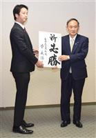 千葉知事選出馬の自民・関県議に菅首相が推薦状
