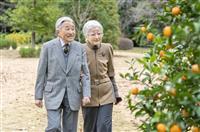 【動画】上皇さま87歳 感染症の歴史お聞きに ご夫妻で穏やかに