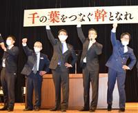 千葉知事選で熊谷千葉市長が決起集会 自民の関県議は首相から推薦状