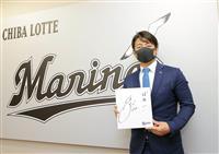 鳥谷は1600万円 ロッテ、40歳の来季へ意欲