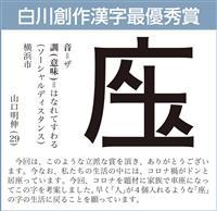 第11回創作漢字コンテスト 最高賞と各賞決まる 応募は過去最多