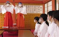 巫女対象に感染防止講習会 初詣前に和歌浦天満宮