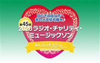 【check!ラジオ大阪】目の不自由な人を支援 25日まで「ラジオ・チャリティ・ミュー…