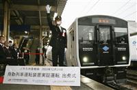 自動運転列車、客乗せ出発 JR九州、踏切路線で初