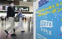 GoTo停止、補償を拡大 パック旅行の関連事業者にも