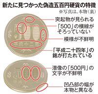 偽造五百円硬貨相次ぎ見つかる 新硬貨発行前の駆け込みか