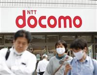 NTTドコモ、上場廃止 22年の歴史に幕