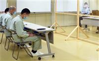 「一生償う」の重み考える 「交通刑務所」市原刑務所で罪に向き合う受刑者
